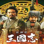 Shinkaishaku Sangokushi ภาพยนตร์ที่นำเสนอมหาสงครามสามก๊กออกมาในรูปแบบ Comedy