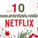 แนะนำ 10 ภาพยนตร์คริสต์มาสฟีลกู๊ด ใน Netflix