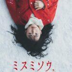 Misumisou ลำนำดอกโศก