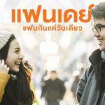รีวิว หนังไทย แฟนเดย์ แฟนกันแค่วันเดียว