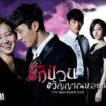 รีวิว ซีรีส์เกาหลี The master's sun (2013) รักป่วนวิญญาณหลอน