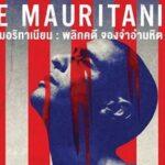 รีวิว หนัง The Mauritanian