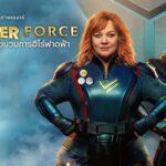 รีวิว หนัง Thunder Force ขบวนการฮีโร่ฟาดฟ้า
