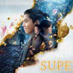 รีวิว หนัง Super Me Netflix