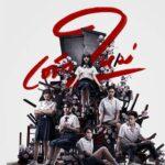 รีวิว หนัง เด็กใหม่ ซีซัน 2 Girl From Nowhere Season 2