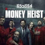 รีวิว หนัง Money Heist ทรชนคนปล้นโลก